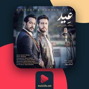 اهنگ عید رستاک حلاج و کامران تفتی | دانلود آهنگ رستاک حلاج عید + متن کامل