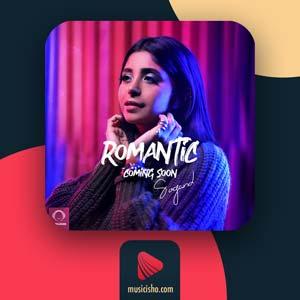سوگند رمانتیک - دانلود اهنگ جدید سوگند برای عید نوروز به نام رمانتیک {کیفیت اصلی} + متن کامل