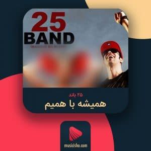 ۲۵ باند – همیشه باهمیم