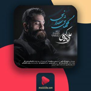 علی زند وکیلی گلهای شمعدانی | دانلود آهنگ گلهای شمعدانی علی زند وکیلی + متن کامل