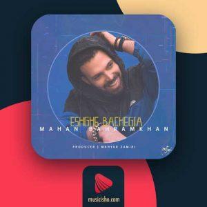 عشق بچگیا ماهان بهرام خان | دانلود آهنگ جدید ماهان بهرام خان عشق بچگیا + متن کامل + ویدیو