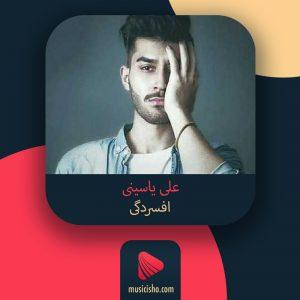 اهنگ افسردگی علی یاسینی | دانلود آهنگ افسردگی علی یاسینی + متن کامل
