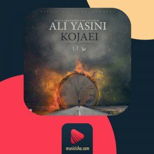 علی یاسینی – کجایی
