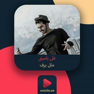 مثل برف علی یاسینی | دانلود آهنگ علی یاسینی مثل برف + متن کامل