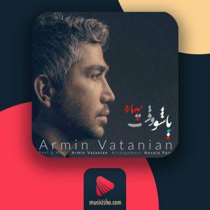 آرمین وطنیان – پاشو وقت بهاره