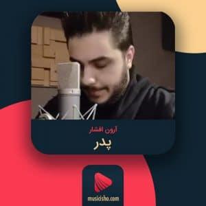 دانلود اهنگ ارون افشار پدر یعنی گرمی یک خانه | آهنگ آرون افشار پدر {کیفیت اصلی} + متن آهنگ