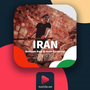 ایران بهنام بانی | دانلود آهنگ بهنام بانی ایران + متن کامل ترانه
