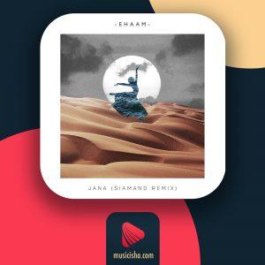 ریمیکس جانا ایهام | دانلود ریمیکس اهنگ ایهام جانا(Remix) + متن کامل ریمیکس