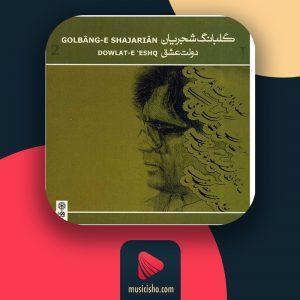 محمدرضا شجریان – تصنیف دولت عشق