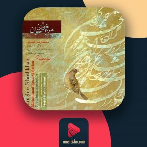 محمدرضا شجریان – آواز حجاز