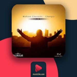 محسن چاوشی – چنگیز (hamidm remix)