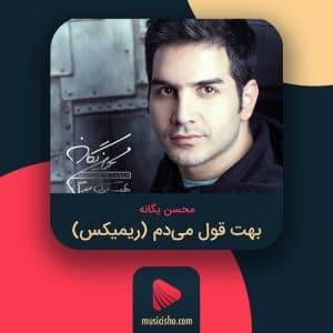 محسن یگانه – ریمیکس بهت قول میدم