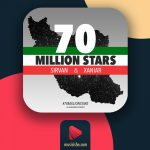 سیروان خسروی و زانیار – هفتاد میلیون ستاره