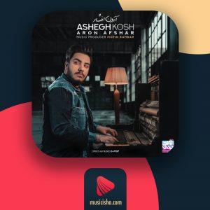 آرون افشار عاشق کش| دانلود اهنگ آرون افشار عاشق کش + متن + ویدیو