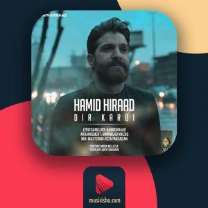 حمید هیراد – دیر کردی
