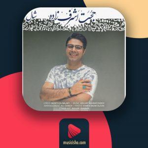 حجت اشرف زاده – شال