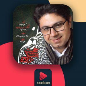 حجت اشرف زاده – وطنم