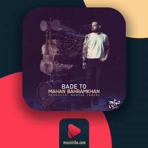 ماهان بهرام حان بعد تو | دانلود آهنگ بعد تو ماهان بهرام خان + متن کامل + ویدیو
