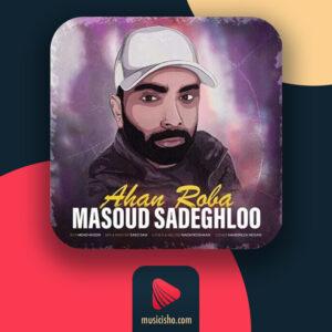 مسعود صادقلو – آهن ربا