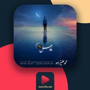 محمد علیزاده – ماه عسل