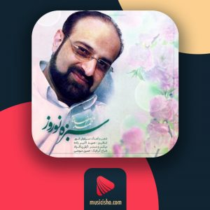 محمد اصفهانی – سبزه نوروز