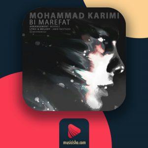 محمد کریمی – بی معرفت