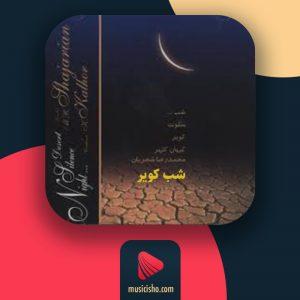 محمدرضا شجریان – شب کویر