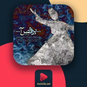 محسن چاوشی – برقصا