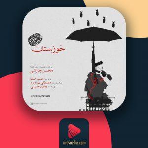 محسن چاوشی – خوزستان