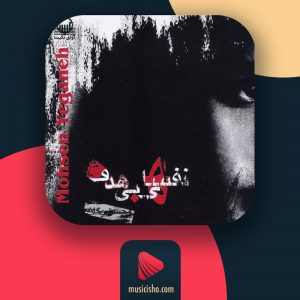 محسن یگانه – چشم های خیس من