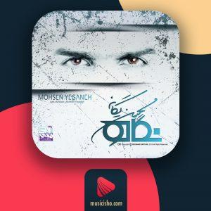 محسن یگانه – خاطره بازی