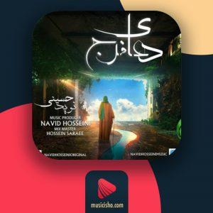نوید حسینی دعای فرج : دانلود اهنگ دعای فرج نوید حسینی + متن کامل