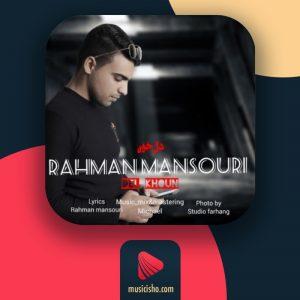 رحمان منصوری دل خون : دانلود اهنگ دل خون رحمان منصوری + متن کامل