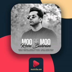 اهنگ مو به مو | دانلود آهنگ رضا بهرام مو به مو + متن + ویدیو