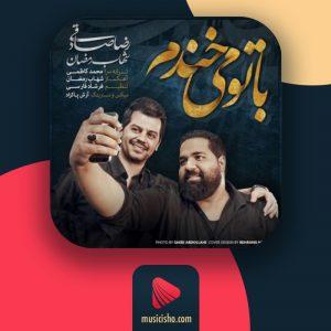 رضا صادقی و شهاب رمضان – با تو می خندم