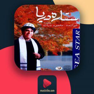 محمود جهان – حبیبم