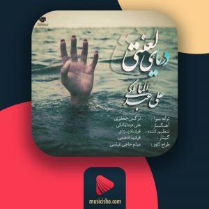 علی عبدالمالکی – دریای لعنتی