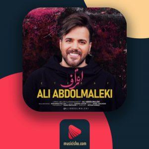 علی عبدالمالکی – اعتراف