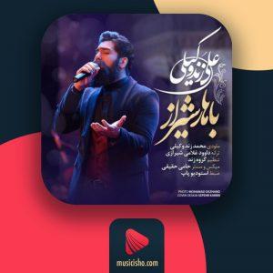 علی زند وکیلی – باهار شیراز