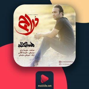 علیرضا دراج همگناه : دانلود اهنگ جدید علیرضا دراج همگناه + متن کامل