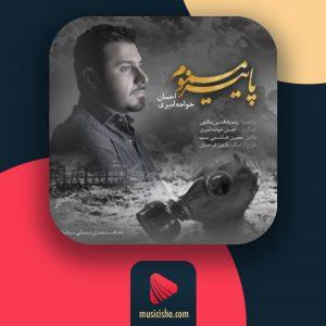 احسان خواجه امیری – پاییز مسموم