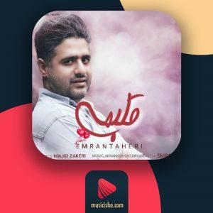 عمران طاهری قلبمی : دانلود اهنگ جدید عمران طاهری قلبمی + متن کامل