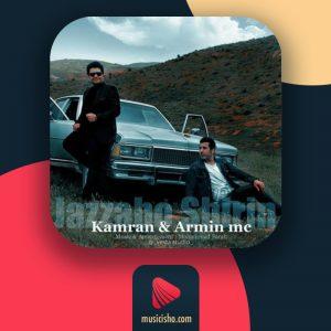 کامران و آرمین mc جذاب و شیرین : دانلود اهنگ جدید کامران و آرمین mc جذاب و شیرین + متن کامل