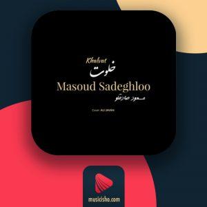 مسعود صادقلو – خلوت
