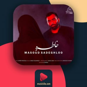 مسعود صادقلو – خاطره