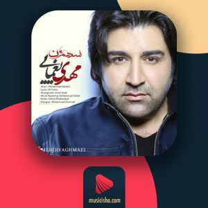 مهدی یغمایی – سهم من