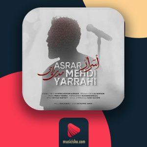 اسرار مهدی یراحی | دانلود اهنگ جدید مهدی یرحی اسرار + متن کامل