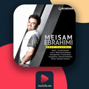 میثم ابراهیمی – دوست دارمت