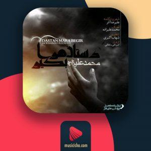 محمد علیزاده – دستان مرا بگیر