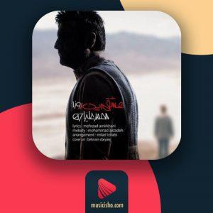 محمد علیزاده – عشقم این روزا
